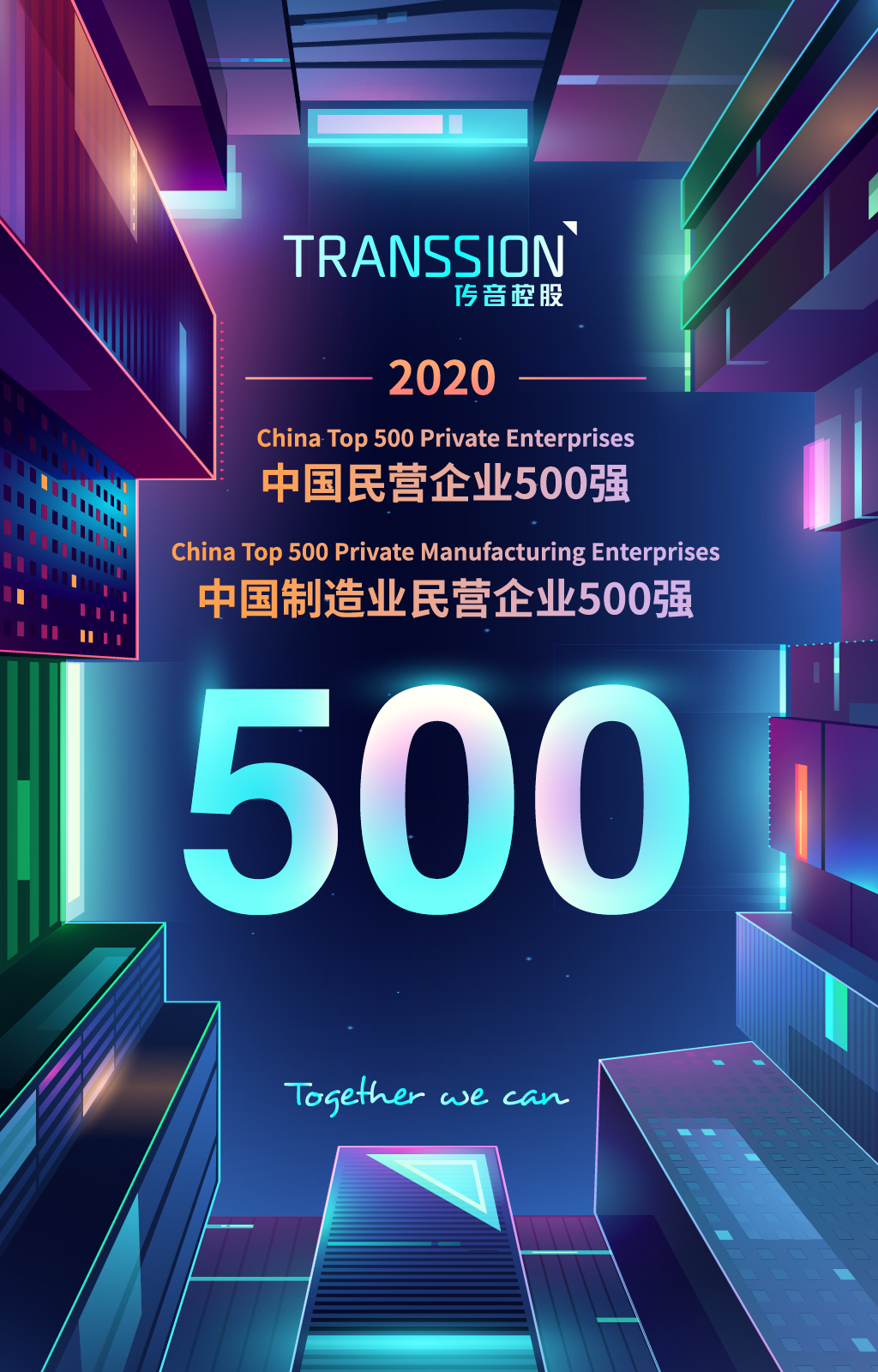 Transsion China Top 500 Private Manufacturing Enterprisers